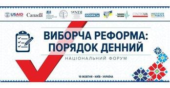АНОНС: В Києві обговорять реформу виборчого законодавства