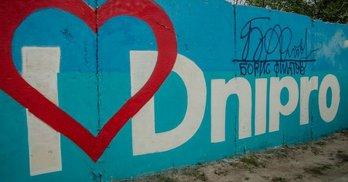 Dnipro Mural Fest: Скільки треба бюджетників, щоб розмалювати 450 метрів паркану?