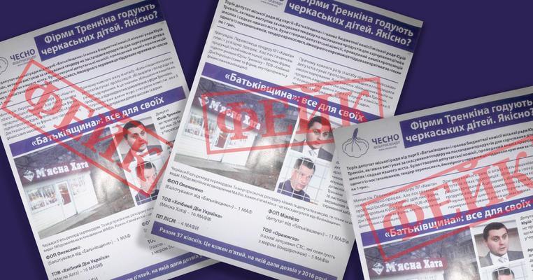Фальшиві листівки ЧЕСНО у Черкасах