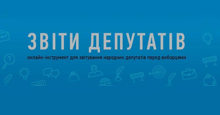 """ЧЕСНО та """"Відкритий парламент"""" презентують """"ЗВІТИ ДЕПУТАТІВ"""" - онлайн-платформу для звітування"""