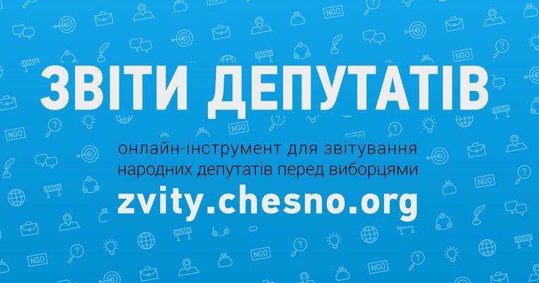 """Фракція """"Самопоміч"""" лідирує у звітуванні за результати роботи народних депутатів"""