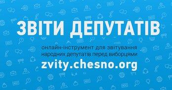 """""""Звіти депутатів"""": закликаємо парламентарів відзвітувати про роботу на сьомій сесії!"""