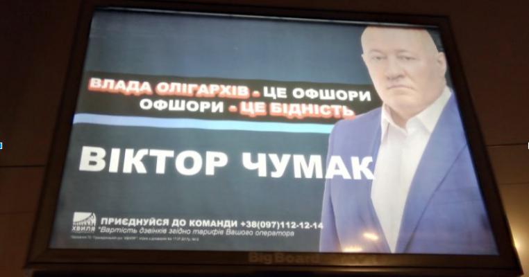 """За рік до виборів на борди з Чумаком """"Хвиля"""" витратила мільйон"""