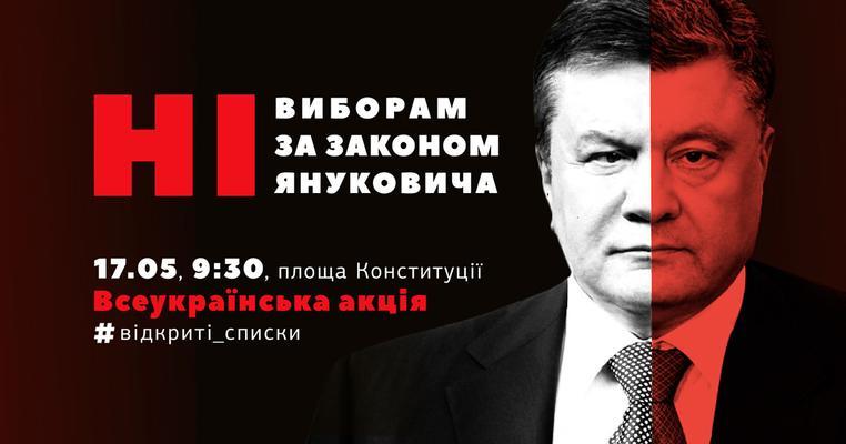 """""""Ні! Виборам за законом Януковича"""": масштабна акція під ВРУ стартує вранці 17 травня"""