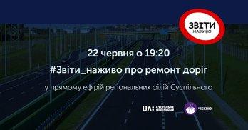 У червневому випуску #Звіти_наживо посадовці звітуватимуть українцям про ремонт доріг