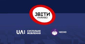 У липневому випуску #Звіти_наживо українцям звітуватимуть очільники міст і ОТГ