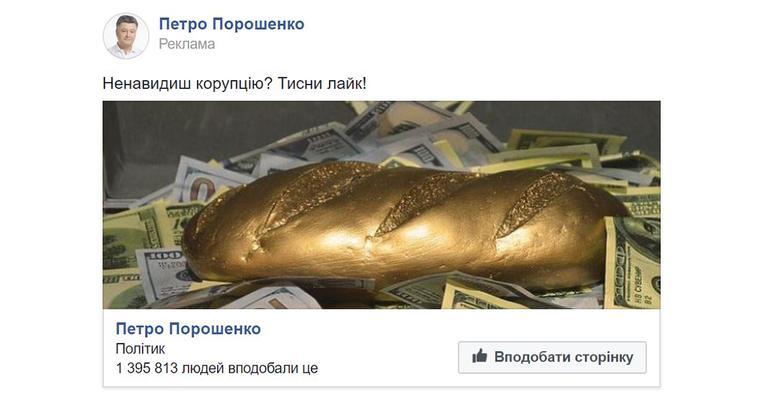 В АП не знають, хто розміщує рекламу Порошенка та веде його fb-сторінку