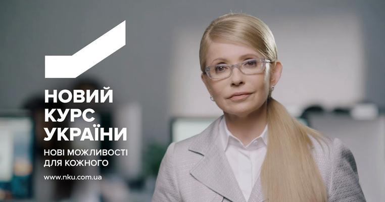 """""""Новий курс"""" обійшовся партії Тимошенко в 22 мільйони гривень"""
