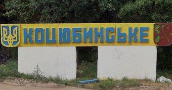 Київрада звернеться до парламенту: коцюбинці можуть стати киянами