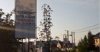 АМКУ розпочав розслідування можливої монополії батьком депутата БПП на ринку реклами в Гатному