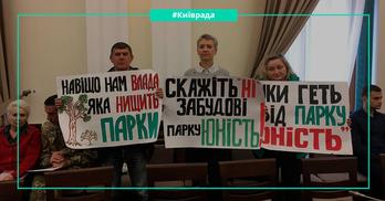 """Земельна комісія """"Київради"""" проти забудови парку """"Юність"""""""