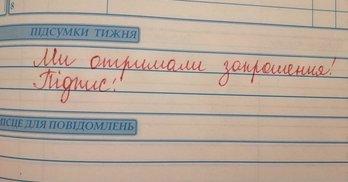 Нардеп Третьяков запрошує дітей на виставу під підпис батьків у щоденнику