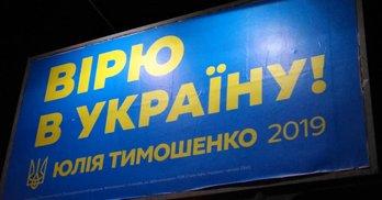 Юлія Тимошенко використала на нових білбордах гасло часів Ющенка