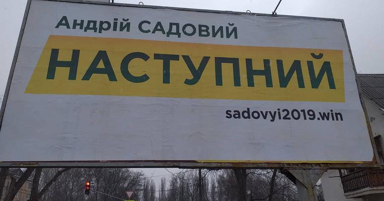 """У Дніпрі з'явились борди Садового, про які не знає """"Самопоміч"""""""