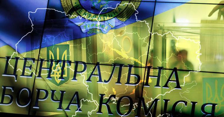Фото: ЦВК помилково зареєструвала довірену особу кандидата в анексованому Криму