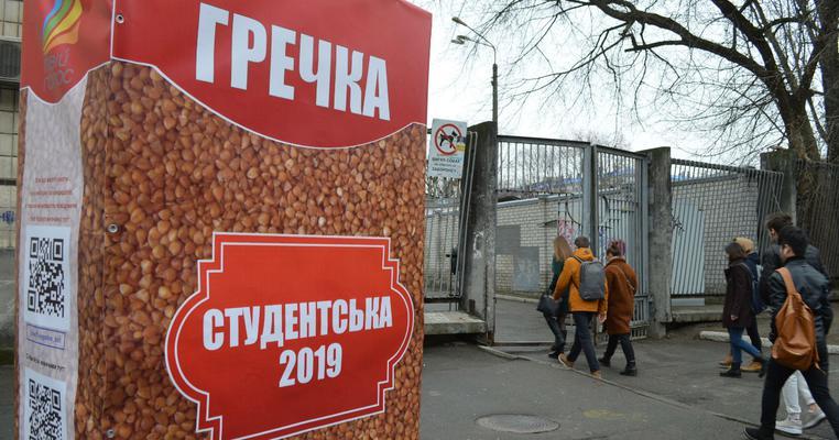 Політична освіта: біля національних вишів з'явилися двометрові пачки гречки