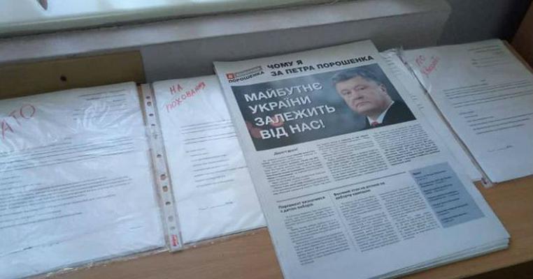 Фото: За агітацію в приміщенні Ірпінської міськради завгосп сплатить штраф, – рішення суду