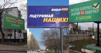 На вулицях Житомира, Львова та Івано-Франківська висить прихована агітація