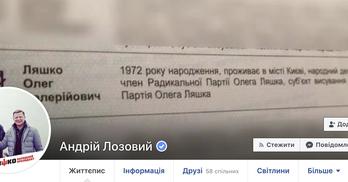 Нардеп і прес-секретарка Ляшка агітують у день виборів бюлетенями (ОНОВЛЕНО)
