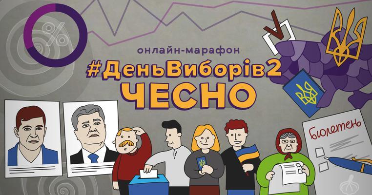 """21 квітня ЧЕСНО проведе марафон """"ДЕНЬ ВИБОРІВ"""""""
