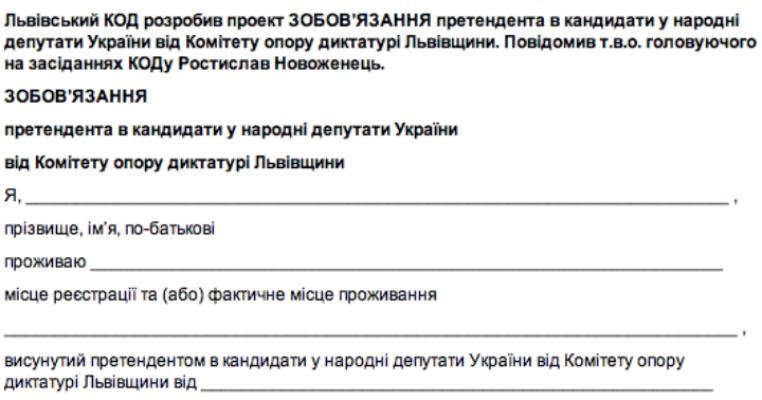 Львівський КОД вимагає від кандидатів визнати критерії ЧЕСНО