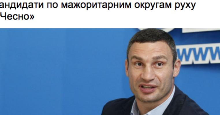 Партія УДАР оприлюднила список кандидатів на вимогу руху ЧЕСНО