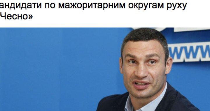 Фото: Партія УДАР оприлюднила список кандидатів на вимогу руху ЧЕСНО