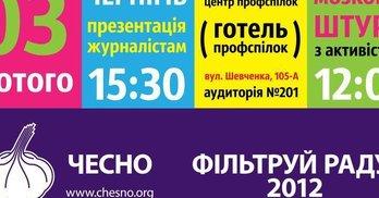 Анонс для ЗМІ: громадська люстрація народних обранців до парламенту'2012 у Чернігові