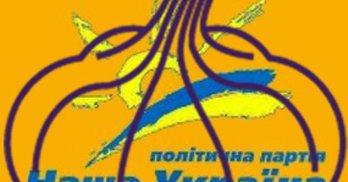 Нашоукраїнець Лубківський закликає підтримати ЧЕСНО