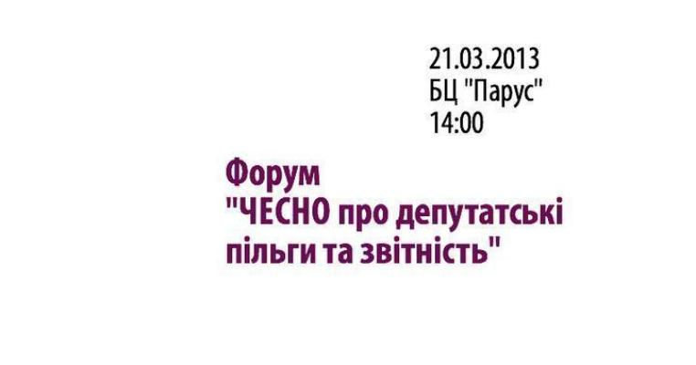 """Форум """"ЧЕСНО про депутатські пільги та звітність"""""""