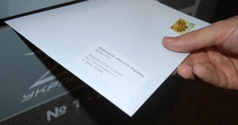 Рибаку і 19 депутатам не доходять листи