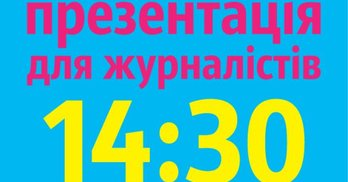 Анонс для ЗМІ: Полтава долучається до всеукраїнського руху ЧЕСНО