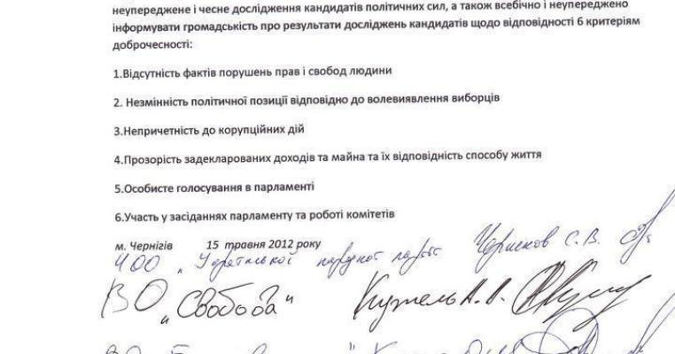 7 партій в Чернігові погодились «фільтрувати» своїх кандидатів