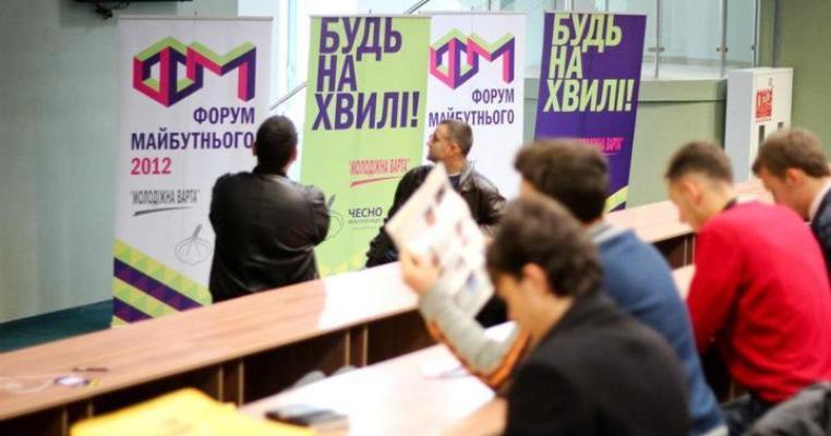 «Форум Майбутнього» ФМ 2012 вдало стартував у Львові