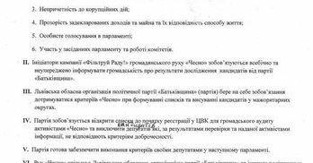 """Львівська """"Батьківщина"""" підписала угоду з ЧЕСНО. ДОКУМЕНТ"""