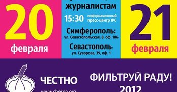 ЧЕСНО в Криму закликає Сімферополь та Севастополь фільтрувати Раду