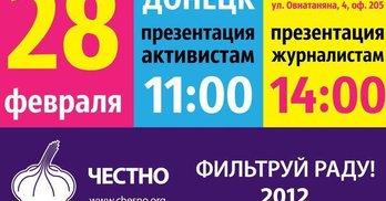 Презентація ЧЕСНО та національного екзит-полу в Донецьку