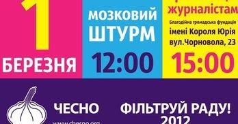 Анонс дя ЗМІ: ЧЕСНО представить Івано-Франківську план народної люстрації майбутніх парламентарів