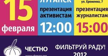 ЧЕСНО вирушає в Луганськ