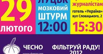 В Луцьку ЧЕСНО перевірить на доброчесність майбутніх парламентарів