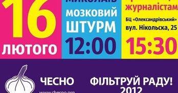 Анонс для ЗМІ: Миколаїв відфільтрує депутатів Верховної Ради
