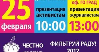 Анонс для ЗМІ: ЧЕСНО в Дніпропетровську