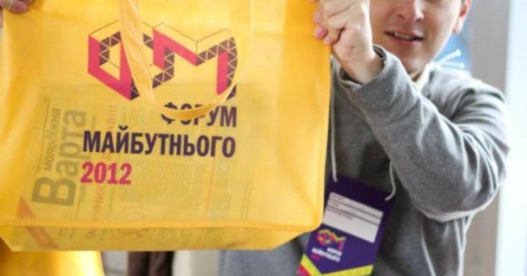 «Форум Майбутнього 2012» у Харкові 16 жовтня. АНОНС