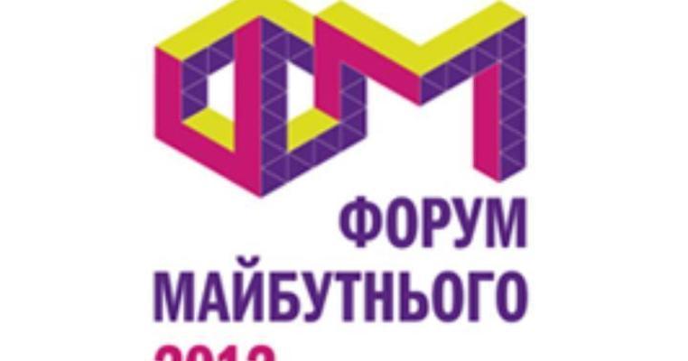 «ФОРУМ МАЙБУТНЬОГО 2012» збирає прогресивну молодь у Києві