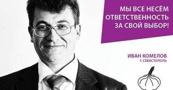 """ЧЕСНО у Севастополі """"зміцнює позиції"""""""