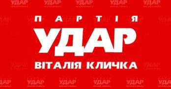 УДАР у Луганську обіцяють чітко дотримуватись вимог ЧЕСНО
