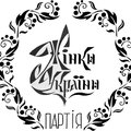 Логотип: Жінки України