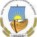 """Логотип: Національно-демократичне об'єднання """"Україна"""""""