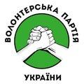 Логотип: ХОО ПП Волонтерська партія України