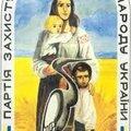Логотип: Партія захисту знедоленого народу України